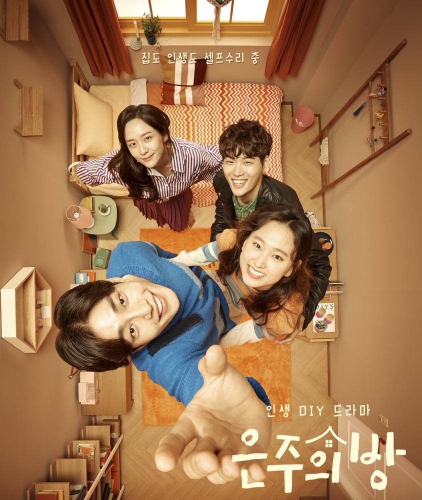 キム・ジェヨン初主演ドラマ「ウンジュの部屋」