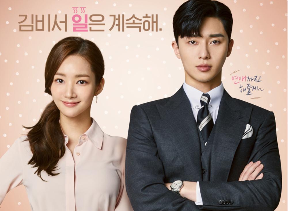あらすじ 韓国 ドラマ なぜ キム 秘書 は いったい